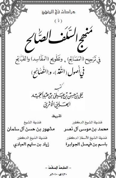 شرح الكتاب الذهبي القيم(منهج السلف الصالح)لشيخنا علي الحلبي Manhaj.salaf