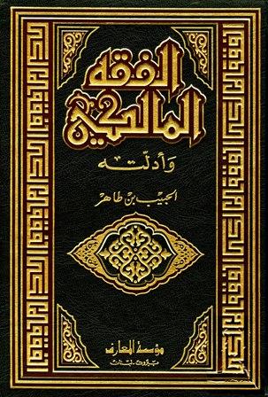 تحميل كتاب الفقه المالكي وأدلته تأليف الحبيب بن طاهر pdf مجاناً | المكتبة الإسلامية | موقع بوكس ستريم