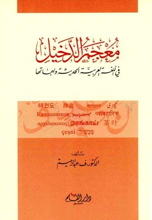تحميل كتاب معجم الدخيل في اللغة العربية الحديثة ولهجاتها تأليف ف .عبد الرحيم pdf مجاناً | المكتبة الإسلامية | موقع بوكس ستريم