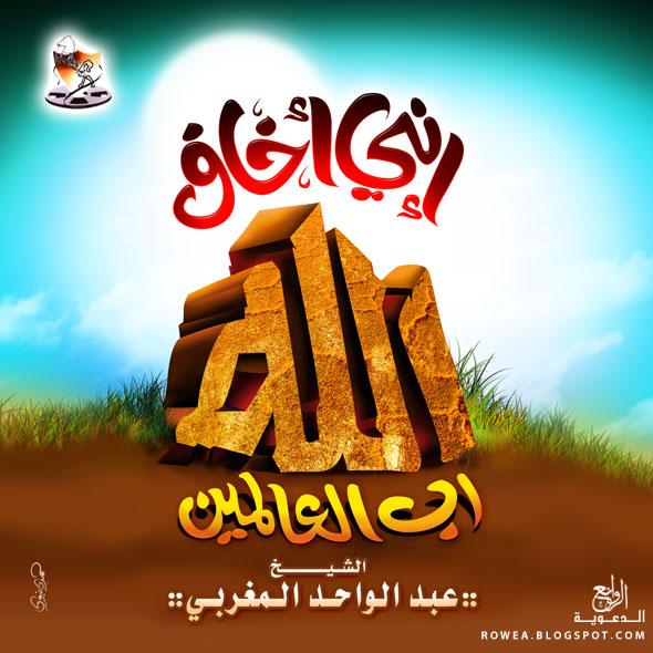 http://rowea.blogspot.com/2013/12/enne-akhafo-allah.html