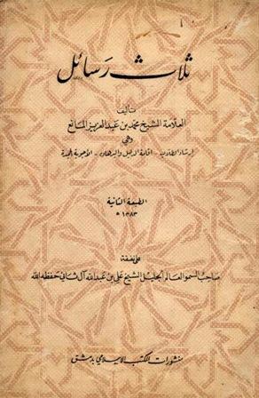 تحميل كتاب ثلاث رسائل تأليف محمد بن عبد العزيز المانع pdf مجاناً | المكتبة الإسلامية | موقع بوكس ستريم