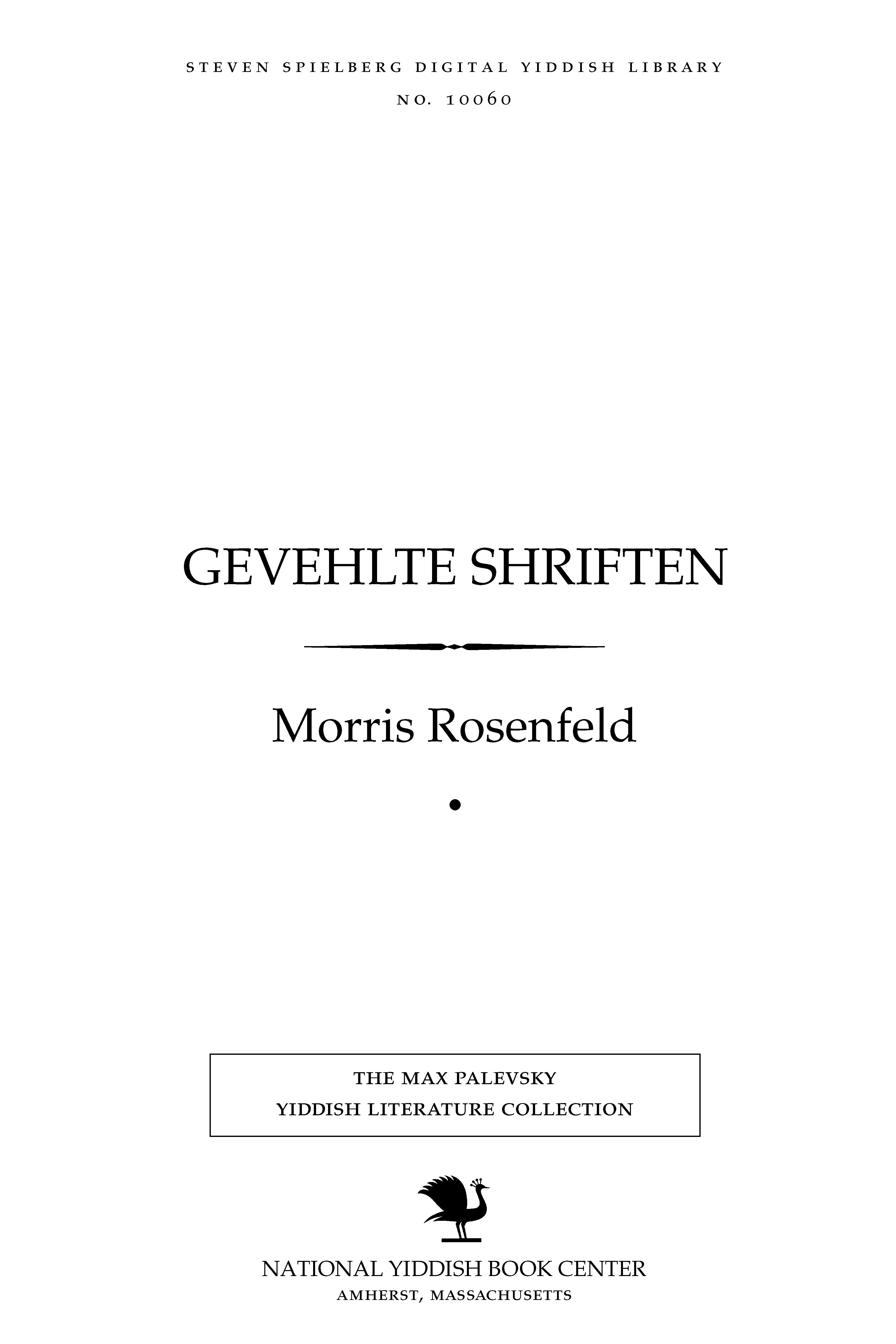 Cover of: Geṿehlṭe shrifṭen